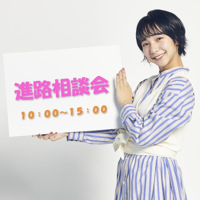 日本鉄道&スポーツビジネスカレッジ ☆進路相談会(来校型)☆1