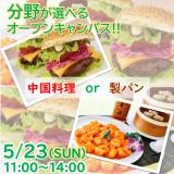 ★分野選択★【製パン】特製ハンバーガー!!の詳細