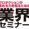 東京ダンス&アクターズ専門学校 【特別開催】プロダクションが求める力を知るための業界セミナー