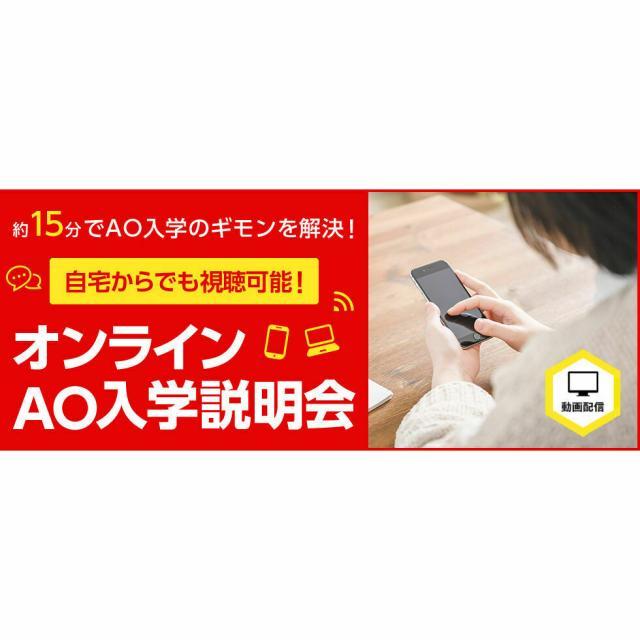 東放学園専門学校 オンラインAO入学説明会(動画配信)1