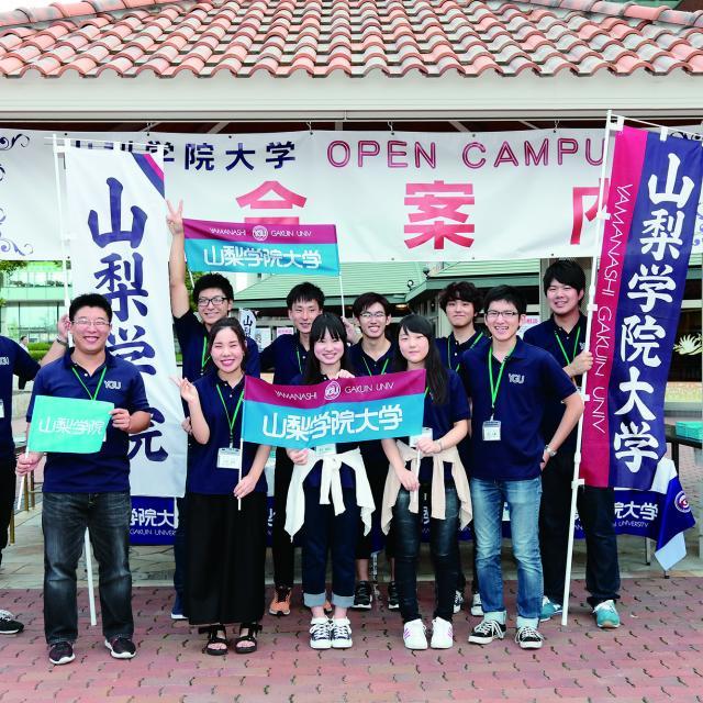 山梨学院大学 10月27日(土)、オープンキャンパス開催のお知らせ1