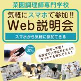 気軽にスマホで参加!!【Web説明会】事前予約制☆の詳細