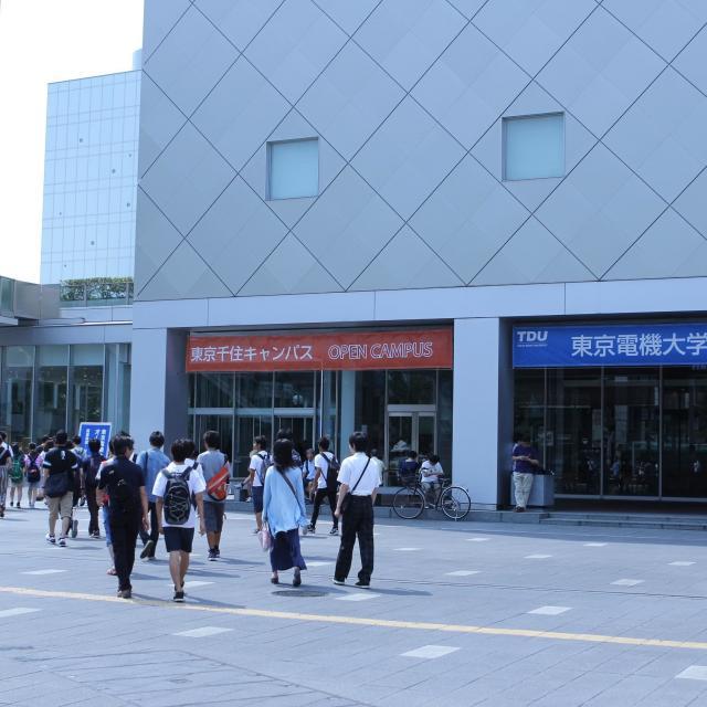 東京電機大学 東京電機大学オープンキャンパス(東京千住キャンパス)1