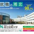 オープンキャンパス開催!/湘北短期大学