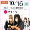小出美容専門学校 【大阪校】「ケイトウ」がイベントテーマです!