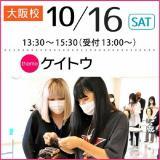 【大阪校】「ケイトウ」がイベントテーマです!の詳細