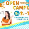 辻学園栄養専門学校 【全学年対象】プチ☆オープンキャンパス