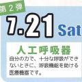 日本メディカル福祉専門学校 <3ヵ月連続!医療機器体験イベント>第二段「人工呼吸器」