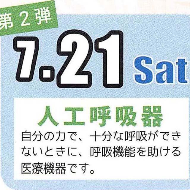 日本メディカル福祉専門学校 <3ヵ月連続!医療機器体験イベント>第二段「人工呼吸器」1