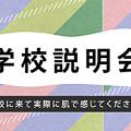 【11月】学校説明会(午前)・プレスクール(午後/体験学習)/広告デザイン専門学校