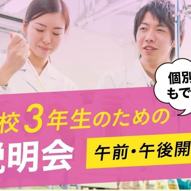 東京バイオテクノロジー専門学校 学校の特長から出願までが分かる!学校説明会1