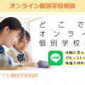 名古屋調理師専門学校 オンライン個別相談会