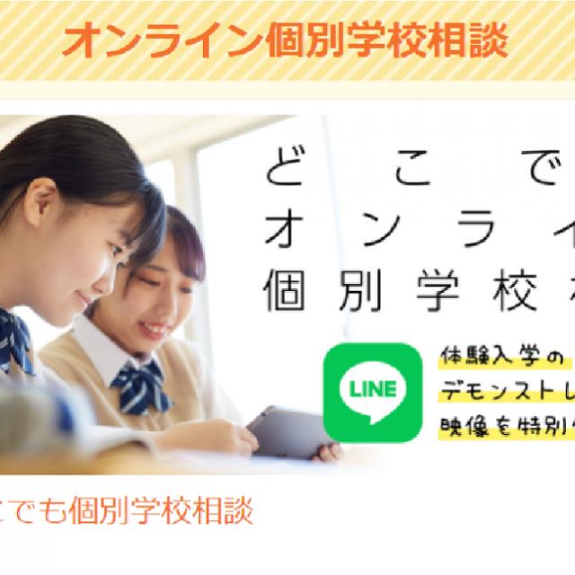 名古屋調理師専門学校 オンライン個別相談会1