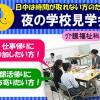 湘南医療福祉専門学校 夜の学校見学会【介護福祉科】