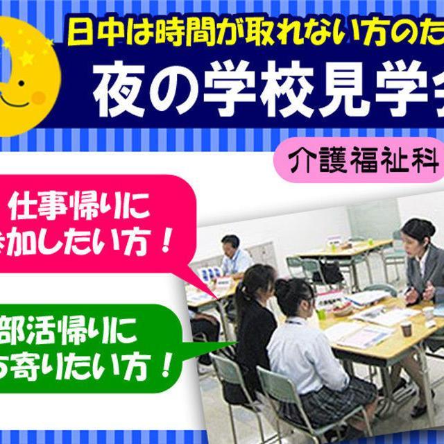 湘南医療福祉専門学校 夜の学校見学会【介護福祉科】1