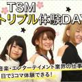 東京スクールオブミュージック&ダンス専門学校 TSMの職業&仕事体験!トリプルレッスンデー♪
