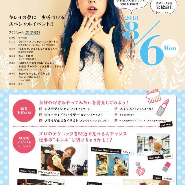 関西ビューティプロ専門学校 ビューティプロ & 姉妹校KANBI 合同オープンキャンパス1