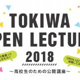 TOKIWA OPEN LECTURE  高校生向け公開講座の詳細