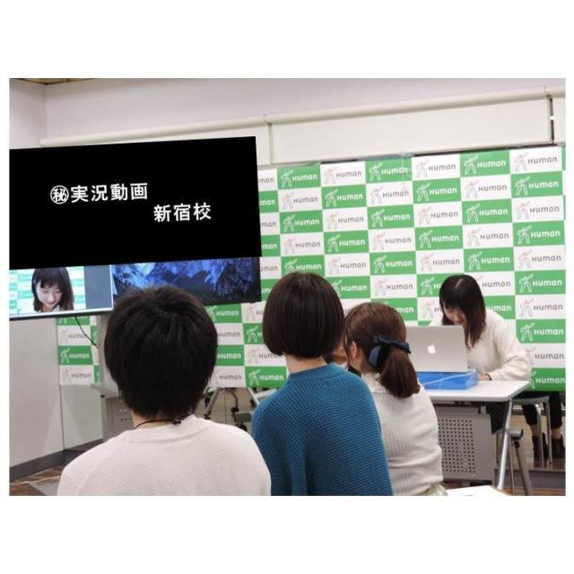 総合学園ヒューマンアカデミー新宿校 【声優・俳優】ゲーム実況体験1
