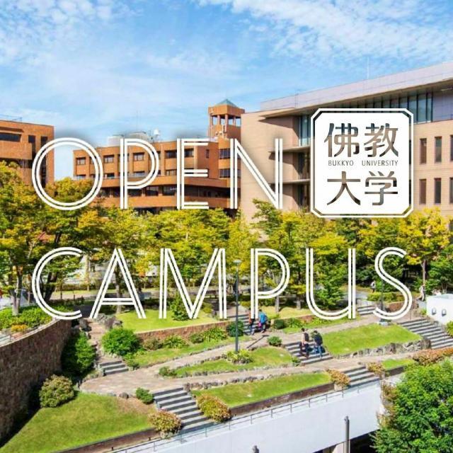佛教大学 10月オープンキャンパス<来場型・紫野キャンパス>1