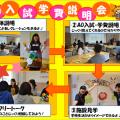 合格への近道!AO入試・特待生・学費説明会!!