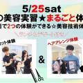 5/25(土)Jの美容実習★まるごと体験/ジェイ ヘアメイク専門学校