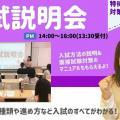 名古屋医療秘書福祉専門学校 【面接対策マニュアルがもらえる!】入試説明会