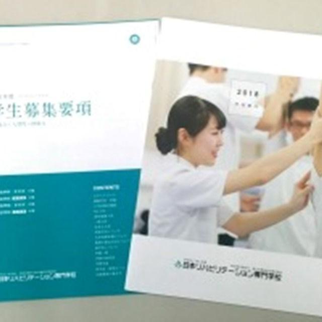 日本リハビリテーション専門学校 入試対策セミナー(平日)1