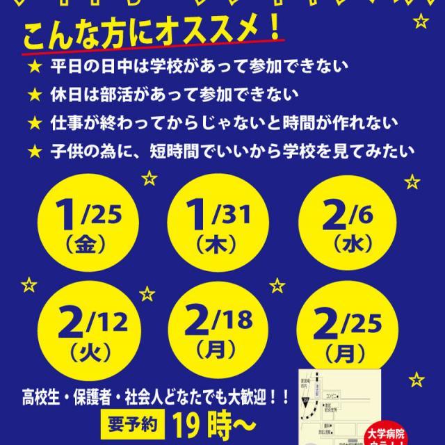 宮崎保健福祉専門学校 ナイトオープンキャンパス1
