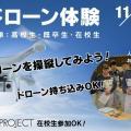 関東工業自動車大学校 ドローン体験