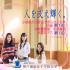 神戸海星女子学院大学 2019 夏のオープンキャンパス♪3