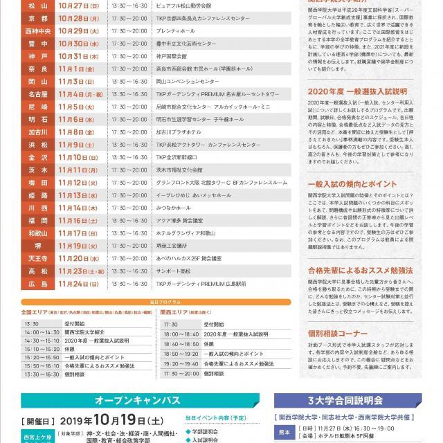関西学院大学 関西学院大学入試説明会~茨木会場~2