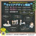 2020年度 第1回キャリアデザイン講座/岐阜保健大学