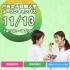 戸板女子短期大学 【来校型】11/13(土)入試対策オープンキャンパス1