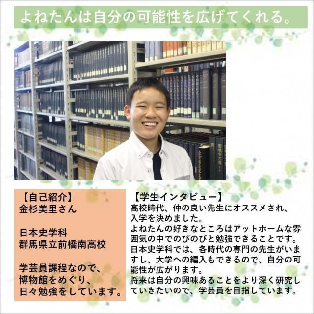 山形県立米沢女子短期大学 オープンキャンパス20203
