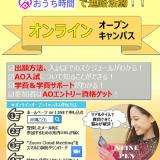 ☆初めての人オススメ☆お家で参加オンラインオープンキャンパスの詳細