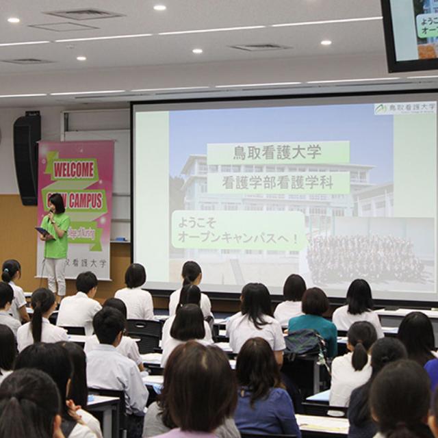 【鳥取看護大学】オープンキャンパス