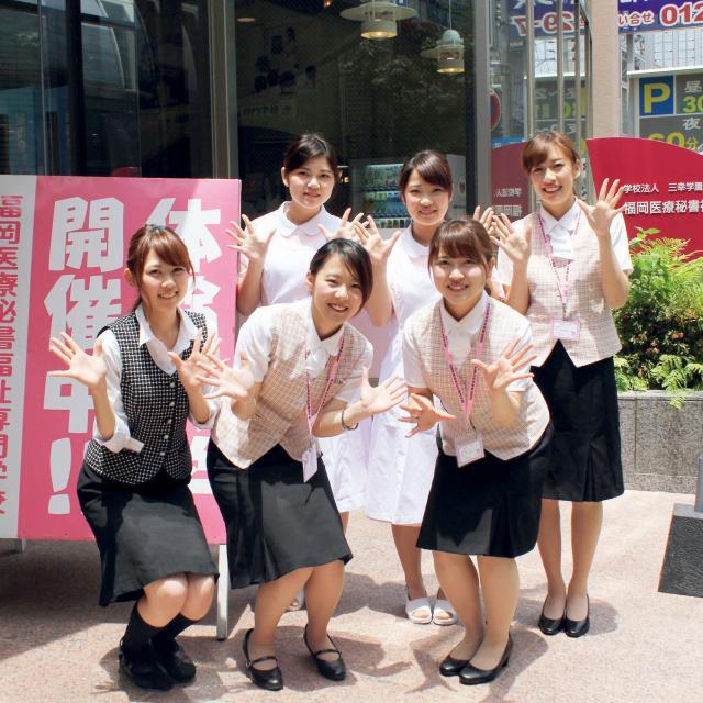 福岡医療秘書福祉専門学校 ☆6月オープンキャンパス情報を更新しました☆彡4