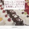 山手調理製菓専門学校 今日だけの特別プログラム~パリで流行りのケーキを作ろう~
