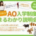 大阪ECO動物海洋専門学校 AO入学制度まるわかり説明会