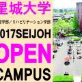 2017 SEIJOH オープンキャンパス/星城大学
