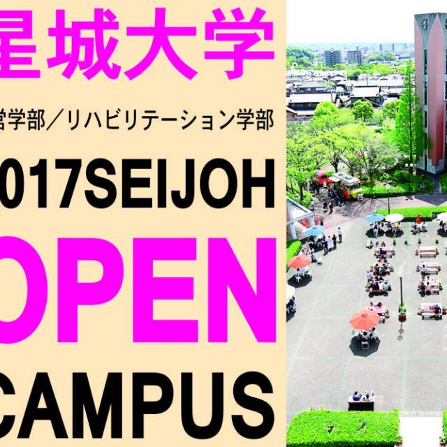 2017 SEIJOH オープンキャンパス