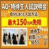沖縄こども専門学校 【高校3年生、再進学者必見!】AO・特待生・入試説明会