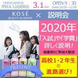 【中止】学校&入試説明会☆☆★の詳細