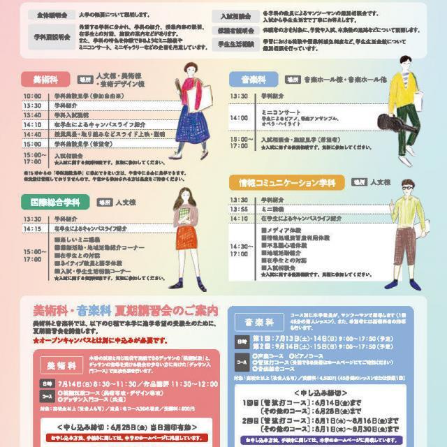 大分県立芸術文化短期大学 オープンキャンパス2019♪2