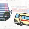 東京スクールオブミュージック&ダンス専門学校 無料送迎バスのご案内~地方・遠方からご参加の方にオススメ~