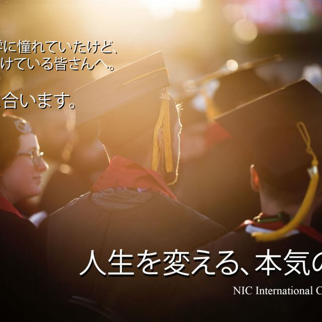NIC International College in Japan 大阪校・海外進学ガイダンス(学校説明会)1