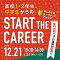 年1回スペシャルイベント★START THE CAREER★/鹿児島キャリアデザイン専門学校
