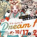 福岡デザイン&テクノロジー専門学校 秋のDream Fes!