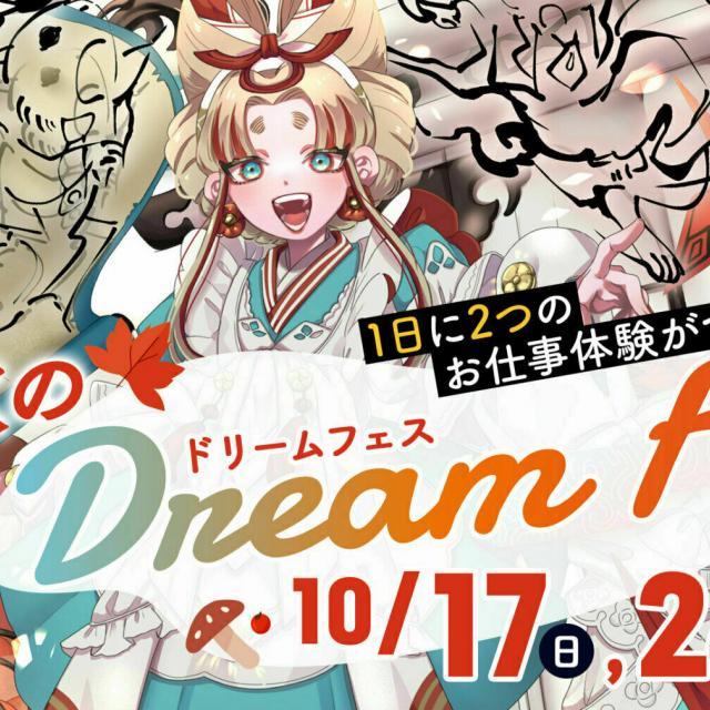 福岡デザイン&テクノロジー専門学校 秋のDream Fes!1